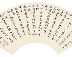 545. 于非闇 1889-1959   瘦金體書宋人七絕六首