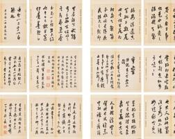 2535. 翁方綱 1733-1818 | 行書臨《群玉堂帖卷八》