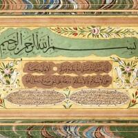 39. an illuminated calligraphic diploma (ijazeh), signed by muhammad shukri efendi, turkey, ottoman, dated 1290-91 ah/1873-74 ad