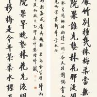 1213. 樊增祥 楷書答問詩聯 | 水墨紙本 立軸