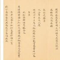 2537. 永璜;乾隆帝 | 《恭和御製元韻》
