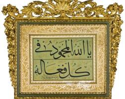 31. an illuminated calligraphic panel (qit'a), signed by mustafa al-hilmi, turkey, ottoman, second half 19th century |