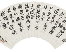 545. 吳昌碩 1844-1927