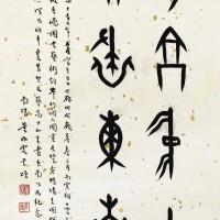 590. 董作賓 1895-1963   甲骨文賀唐鴻畫展