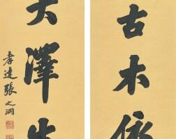 1243. 張之洞 行書七言聯   水墨灑金箋 鏡框