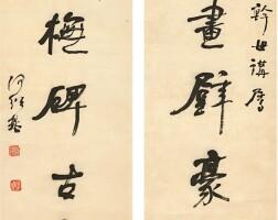 2525. 何紹基 1799-1873 | 行書七言聯