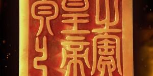 asia-week-dragon-emperor-imperial-seal-hk-sep2016-640x360.jpg