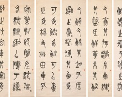 2532. 吳昌碩 1844 - 1927 | 節錄石鼓文