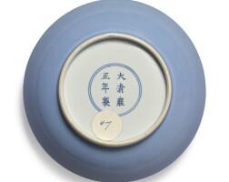 128. 清雍正 天藍釉盤 《大清雍正年製》款  