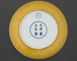 3104. a rare yellow-glazed 'floral' dish mark and period of yongzheng |