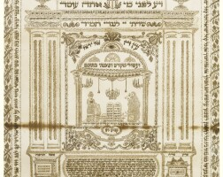 70. monumental micrographic synagogue plaque, abraham pike, new york: 1856
