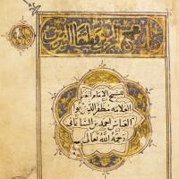 13. muzaffar al-din abu'l-abbas ahmad ibn al-sa'ati, kitab majma' al-bahrain wa multaqa al-nayirain, egypt or syria, dated 861 ah/1457 ad