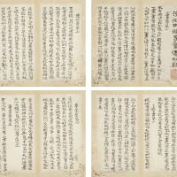 515. 石濤(原濟) 1642-1718