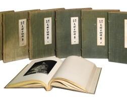 93. 1933年 《歐美收藏支那古銅精華》七冊全