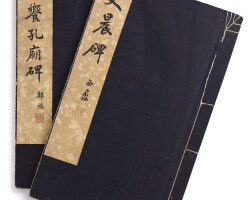 3046. two albums of rubbings from the stele for the sacrifice to the confucius temple ming dynasty  